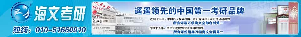 海文考研banner