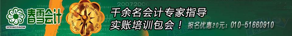 春雪���banner
