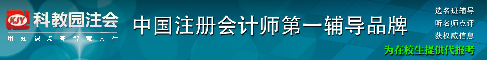 科教园注会banner