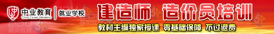 就业学校banner