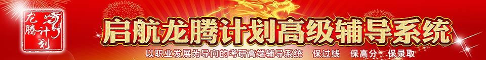启航龙腾banner