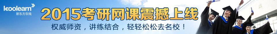 新东方在线banner