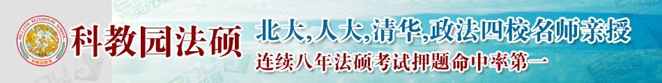 科教园法硕banner