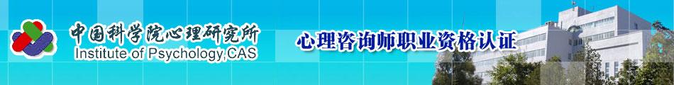 中科心理banner