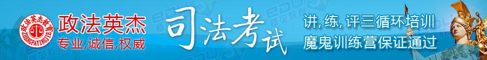 政法英杰banner