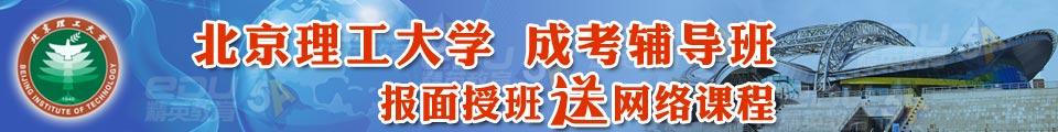 理工成考banner