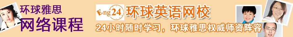 环球网校banner