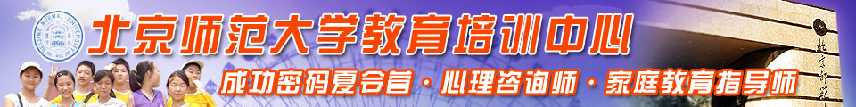 北师大培训banner