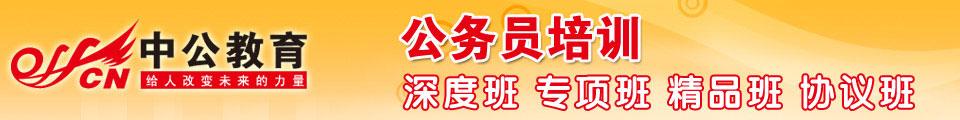 中公教育banner