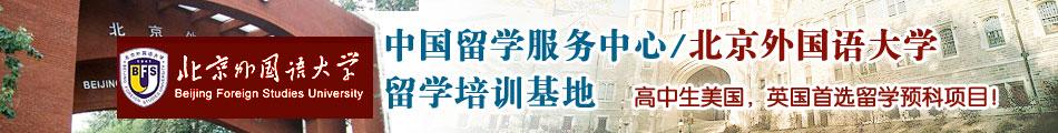 北外留学banner