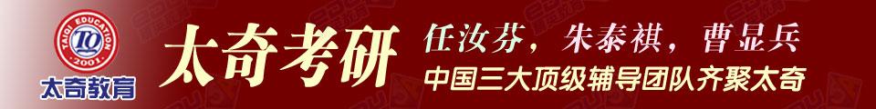 太奇考研banner