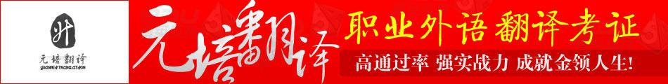 元培翻译banner