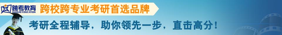 跨考教育banner
