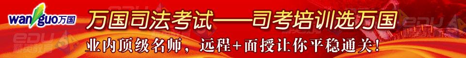 万国司考banner
