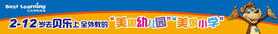 贝乐英语banner