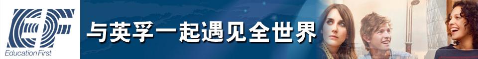 英孚海外banner
