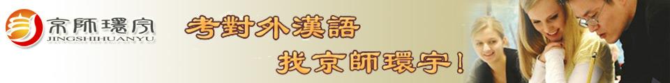 京师环宇banner