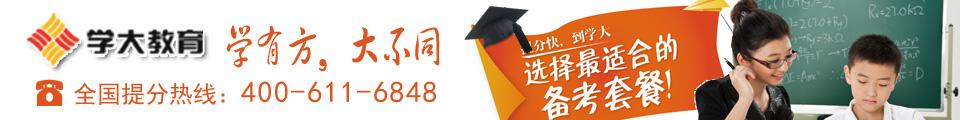 学大教育banner