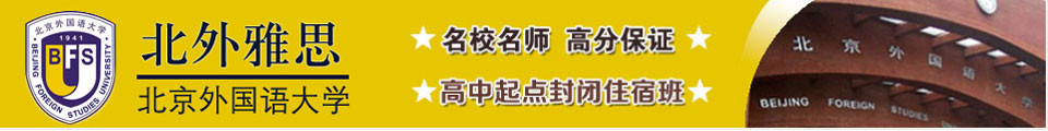北外雅思banner