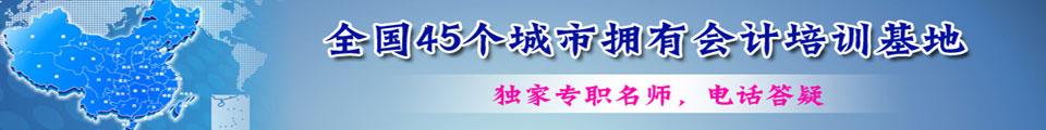 百练会计banner