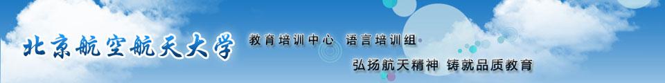 北航雅思banner