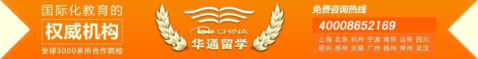 华通留学banner