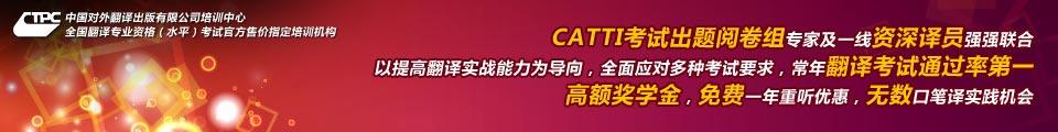 中译培训banner