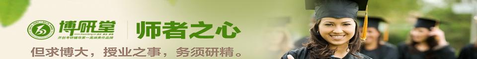 博研堂考研banner