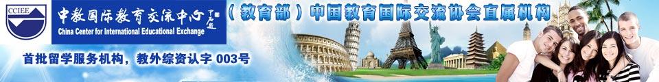中教国际留学