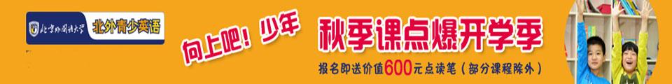 北外青少banner