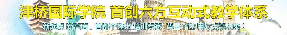 津桥国际banner