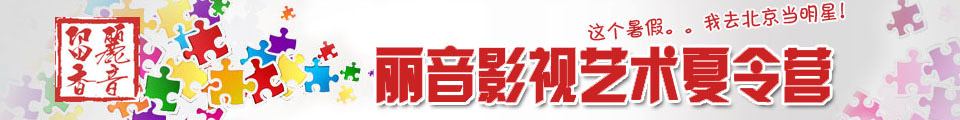 丽音留香banner
