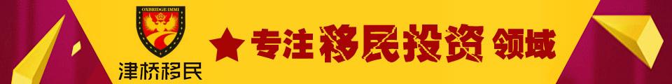 津桥移民banner