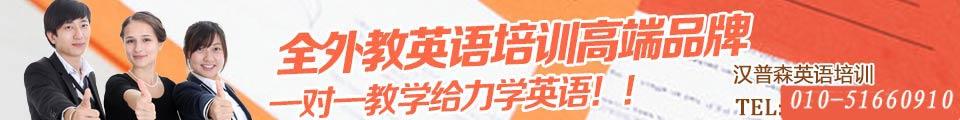 汉普森英语banner