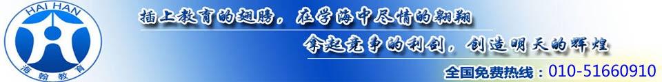 海瀚教育banner