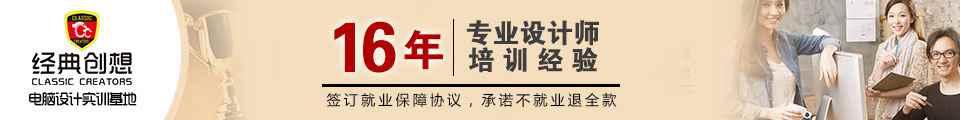 经典创想banner