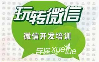 中亚培训微信开发培训课程