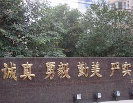 京市西城��培��W校校�@一景