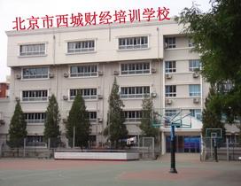 北京市西城��培��W校�k公��