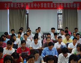 北师大三亚市中小学教高级研修班