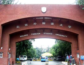 北京外国语大学正门