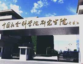 中国社科院研究生院