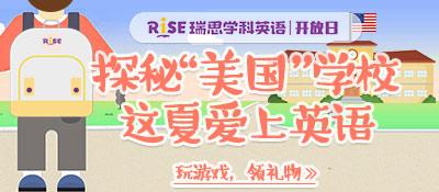 瑞思学科英语学校暑期开放日