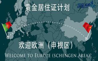 津桥移民葡萄牙投资买房移民项目