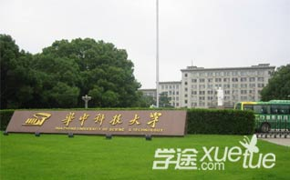 海瀚教育华中科技大学