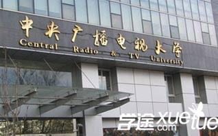中央广播电视大学是教