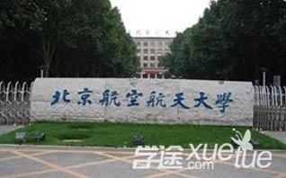北京航空航天大学(简
