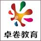 北京卓卷教育科技有限公司