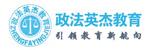 政法英杰logo
