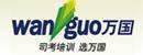 万国司考logo